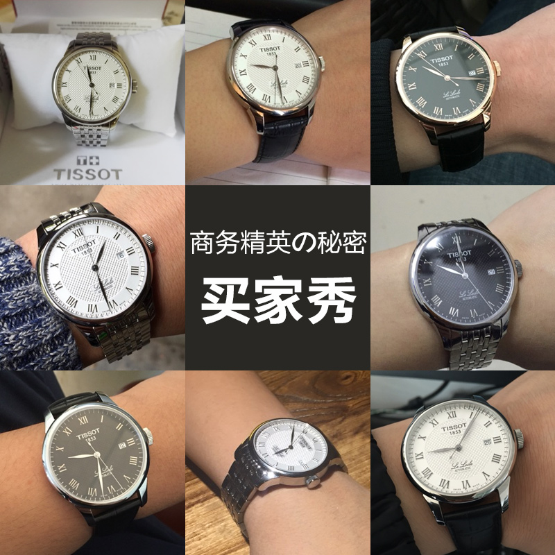 Наручные часы Tissot: цена, интернет магазин г Санкт